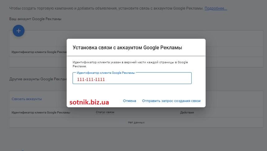 Ввод идентификатора аккаунта Google рекламы
