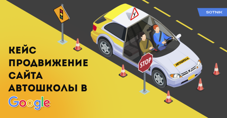 case promotion of a driving school website in google