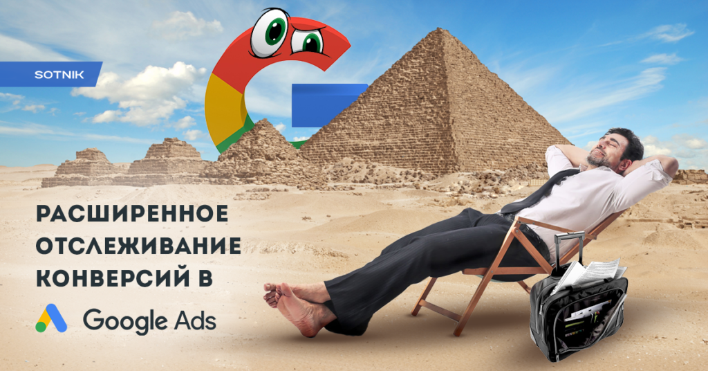 Расширенное отслеживание конверсий в Google Ads