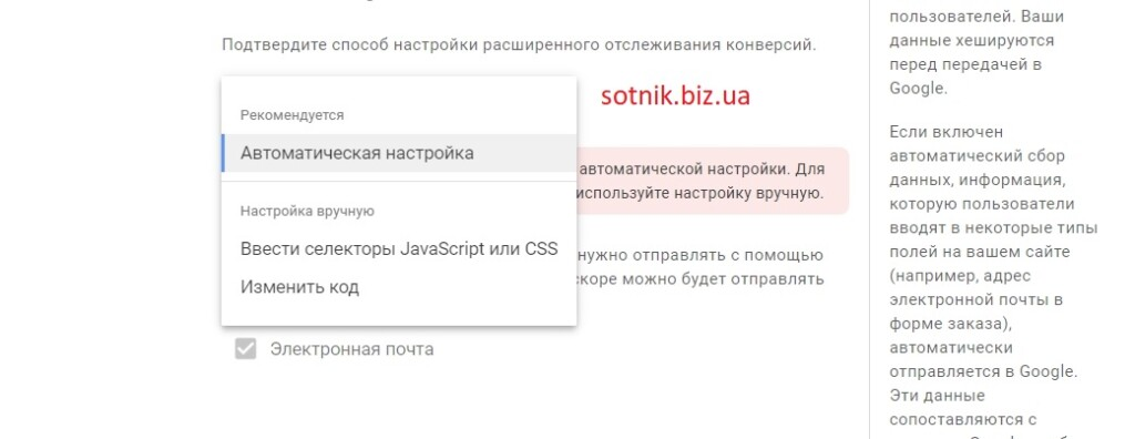 Как настроить расширенное отслеживание конверсий в Google Рекламе?